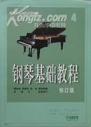 钢琴基础教程4