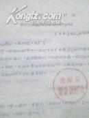 湘潭市粮食局 关于提高粳米统购价格的通知(文化大革命前研究资料)
