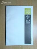 中国古代书法家丛书――李邕(朱关田签赠本)