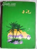 70年代笔记本:日记(内画页-水仙花 洋芏花 菊花 荷花 大理花 牡丹花摄影画6页)绿塑封36开