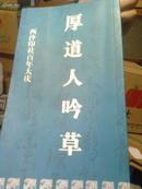 厚道人吟草(西泠印社社员袁道厚签赠送诗人钱明锵)