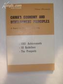 (英文版 )中国经济形势和建设方针  国务院总理赵紫阳的报告