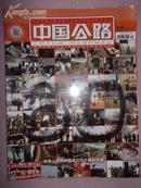 中国公路(中华人民共和国成立六十周年专辑 2009年第19期总第311期