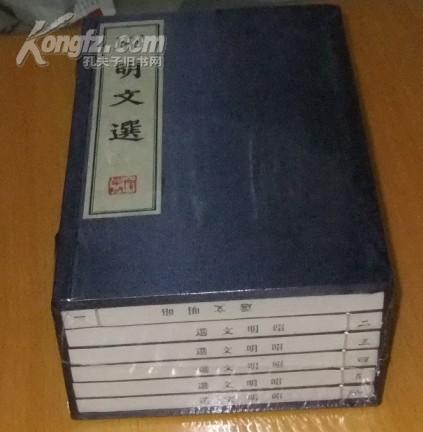 昭明文选【线装6册】广陵书社  (包邮挂)