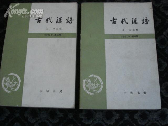 古代汉语——第三册。第四册SF