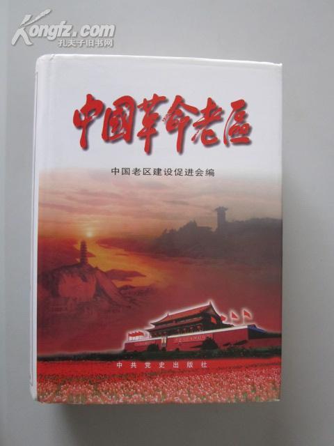 中国革命老区(精)【大16开精装,全新,1版1印30000册!无章无字非馆藏。】