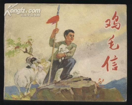 连环画:鸡毛信 (文革精品连环画、带语录 77年2版4印)