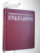:《苏联最高苏维埃主席团主席伏罗希洛夫访问中国》精装,1957年初版初印