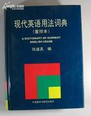 库存新书未使用过辞典 A Dictionary of Modern English Usage现代英语用法词典 (重排本)(精装16开)