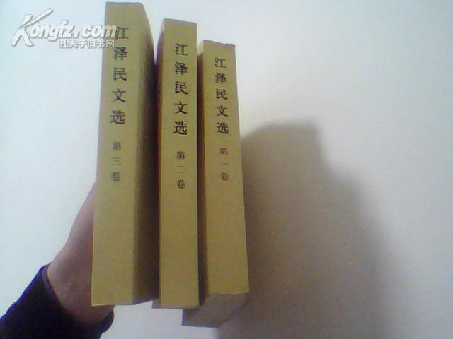 泽民江文选(1-3卷全)邮挂费8元