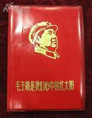 毛主席是我们心中的红太阳(红塑料皮)封面:毛头像,少见!