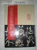 重庆书法篆刻作品选(1992年初版·印3000册)