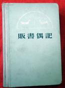 贩书偶记(精装本)【1982年1版1印】