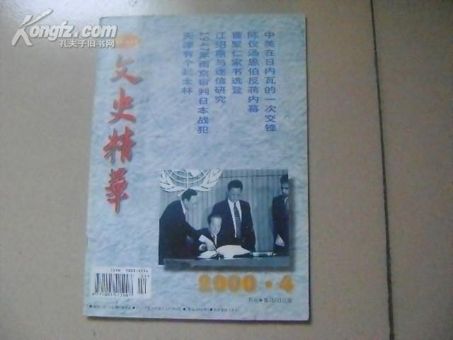 文史精华  2000年第4期
