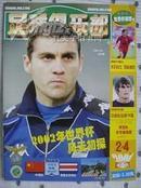 足球俱乐部2001年第24期(赠 海报一张)