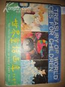 连环画:世界童话画库 5 (英汉对照,32开横翻式)【馆藏书】