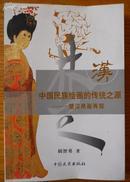中国民族绘画的传统之源--楚汉帛画再探