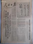 人民日报 1968年2月12日原报【毛主席批准吉安专区改名井岗山专区】