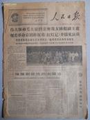 人民日报 1968年2月1日原报