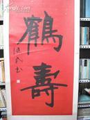 天津著名书法家 袁建民  书法一幅10平尺   【包真迹】