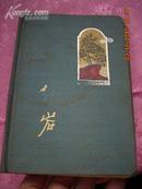 绸面精装老日记本:《红岩日记》(20幅32开精美版画+背面烈士诗歌)