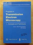透射电子显微学新进展 I卷.理论和方法  英文版 16开