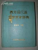 精装 西方现代派文学艺术辞典