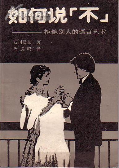 《如何说不----拒绝别人的语言艺术》石川弘义 著 原版书
