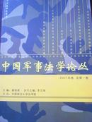 中国军事法学论丛-2007年卷总第一卷