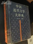 中国近代文学大辞典(1840-1919)精装