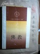 中国大百科全书选编:佛教