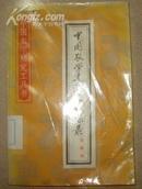 中国农学研究工具书:中国农学遗产文献综录