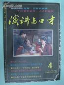 演讲与口才(1988年4期)