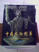 中国文物精华1992 【中英文对照】