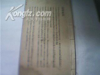颜真卿多宝塔(民国六年一月印刷发行、缺封面)