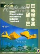 2010中国工程机械工业年鉴
