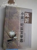 著者签名:马楠《 陈沂小说纪实文字选 》中共中央华东局宣传部长