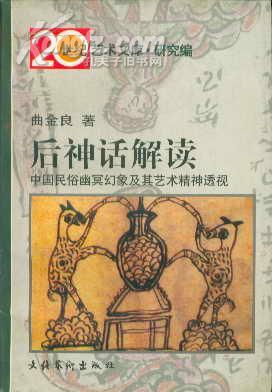 后神话解读:中国民俗幽冥幻想及其艺术精神透视