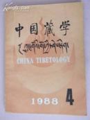 中国藏学 1988年第4期总第4期