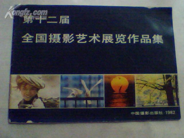 第十二届全国摄影艺术展览作品集