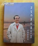卫生外事生涯四十年--赵同彬影集(赵同彬签赠本,铜版纸画册)