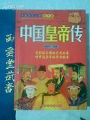 中国皇帝传