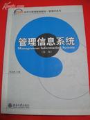 管理信息系统 第二版