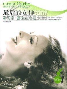最后的女神:葛丽泰·嘉宝纪念册——光影之诗系列丛书