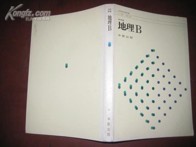 改订新版  地理B(日文原版)