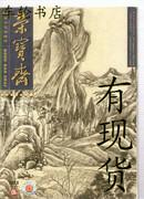 荣宝斋 大型艺术双月刊2002.9【总第18期】伍