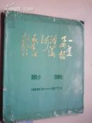 """纪念毛主席""""一定要根治海河""""题词十周年(影集—1963—1973)"""