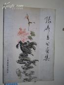 签名:张鼎昌书画集