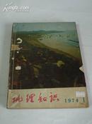 《地理知识》1974年第1、6期、1976年第10期、1977年第5、9期、1978年第5-8、10-12期 合订本