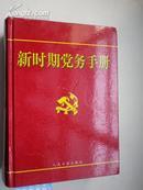 精装 《  新时期党务手册》